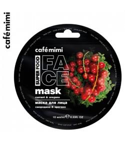 Maseczka do twarzy porzeczka i oregano - CAFE MIMI 10 ml