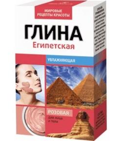Egipska glinka kosmetyczna - różowa - Fitokosmetik 2x50g